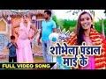 दिनेश दीवाना 2018 का सबसे बड़ा हिट देवी गीत - राजा जी लईका खिलाइब हम मईहर जाईब - Hit Devi Geet