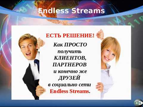 ШКОЛА Endless Streams