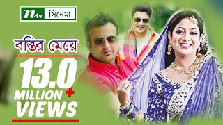 Popular Bangla Movie: Bostir Meye | Riaz, Shabnur, Ferdous | Super Hit Movie