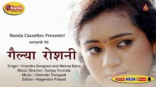 Gailya Roshani| Best New Garhwali Song 2016 – Virendra Dangwal and Meena Rana| Chaupati