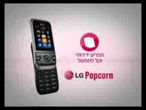 Celluloco.com Presents: LG Popcorn GU280- Israel