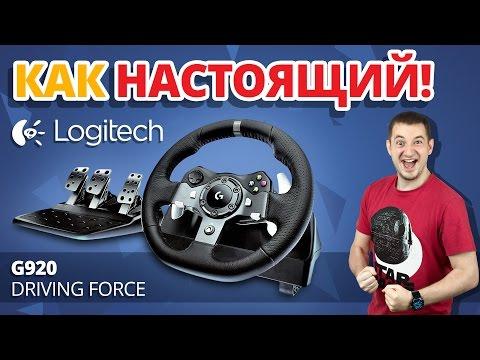 КАК МАКС НА ТАЧКЕ КАТАЛСЯ! ✔ Обзор Руля Logitech G920 Driving Force!