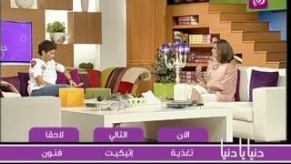 رزان شويحات تتحدث عن كيفية زيادة الوزن |  Roya
