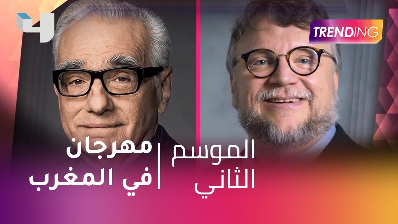 #MBCTrending - الدورة 17 لمهرجان مراكش و المسيرة الخضراء في المغرب