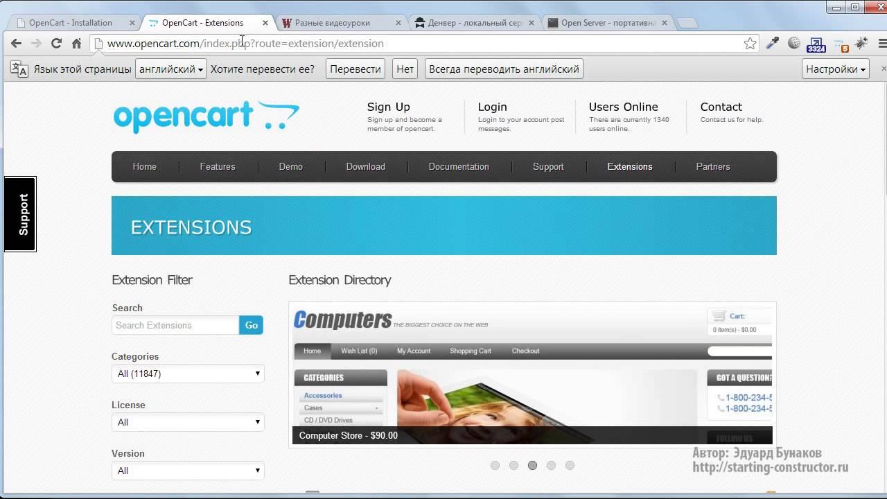 Opencart установка на хостинг nic все для сервера css v75