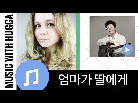 양희은 엄마가 딸에게 외국인 반응! (가사) || Yang Hee Eun Mother to Daughter Foreigner Reaction
