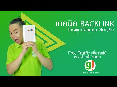 เทคนิค Backlink : ปั้นเว็บไซต์ให้ติดหน้าแรก Google ด้วย SEO สายขาว