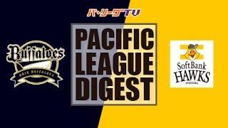 バファローズ対ホークス(京セラドーム大阪)の試合ダイジェスト動画。201...