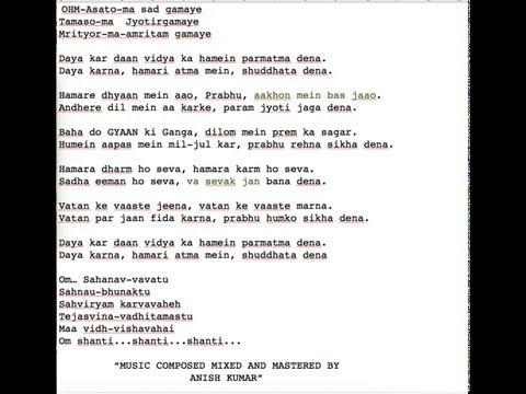 Daya kar daan vidya ka hamein parmatma dena -  Kendriya Vidyalaya Prayer Song