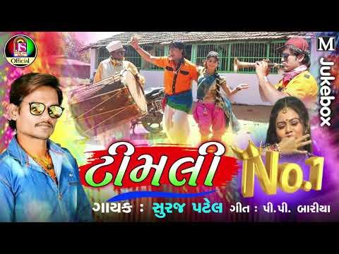 Timali No 1 || Suraj Patel || Hits Of Timali 2018