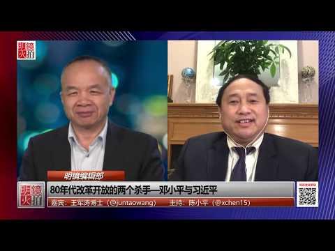 明镜编辑部 | 王军涛 陈小平:改革开放两大杀手-邓小平与习近平(20181224 第355期)