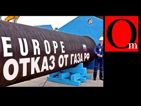 Смотреть Отказ 15 европейских стран от газа РФ онлайн