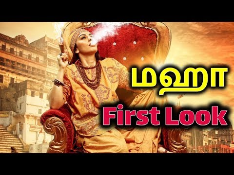 Maha Movie Official First Look Poster| Hansika Motwani | Gibran| தமிழ்