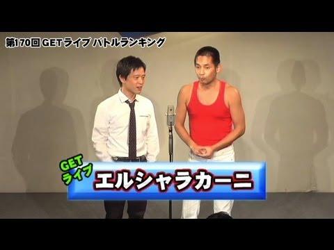 エルシャラカーニ:SunMusic GET LIVEより