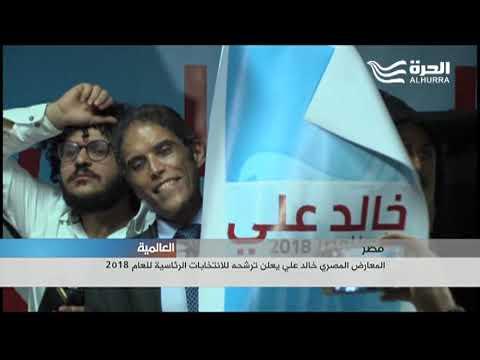 المعارض المصري خالد علي يعلن ترشحه للانتخابات الرئاسية للعام 2018  - 23:21-2017 / 11 / 6