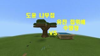 마인크래프트대결 큰나무집(도윤)VS집위에수영장(유찬)