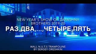 NUTS Trampwall circus Brothers Zapashny 2019-2020