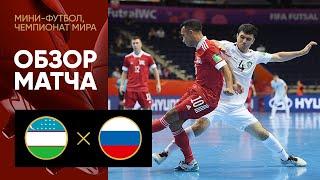 15 09 2021 Узбекистан Россия Обзор матча чемпионата мира по мини футболу