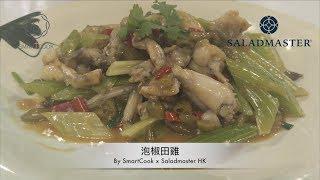 泡椒田雞 - HK Saladmaster 煮好餸