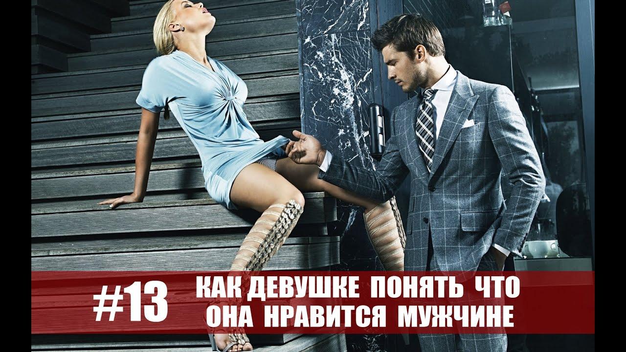 90b5645866b7e6 Які жінки подобаються чоловікам: розкриваємо секрети зваблювання (фото)