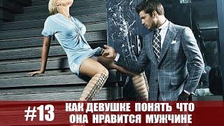 Как девушке понять что она нравится мужчине!