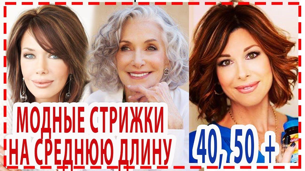 МОДНЫЕ СТРИЖКИ ДЛЯ ЖЕНЩИН 40+ 50+ НА СРЕДНЮЮ ДЛИНУ ВОЛОС  2019-2020