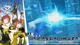 디지몬 스토리 사이버 슬루스 (11화) 유령 마요이가 현상 [PS4]