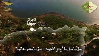 أقوى نشيد جزائري ... فداء الجزائر روحي ومالي