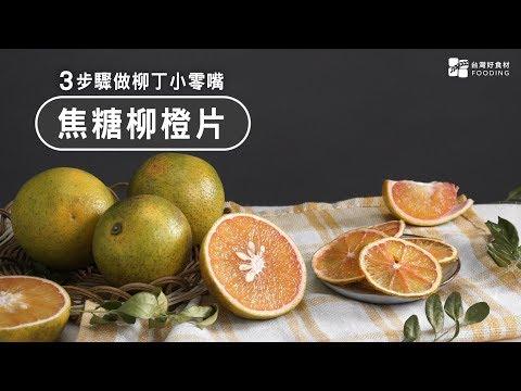 焦糖柳橙片~3步驟做柳丁小零嘴!薄脆香甜好滋味