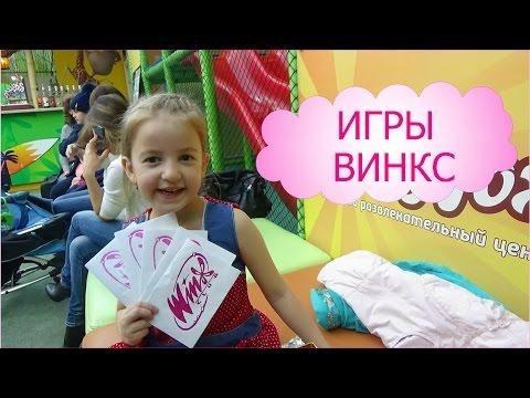 Игры Винкс. Видео для детей. ТРЦ ИЮНЬ Красноярск