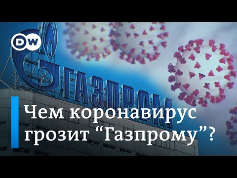 Чем коронавирус опасен для Газпрома и планов Путина. DW Новости (12.02.2020)