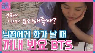 김소영, 부부싸움 후 해열법은? 🤘덕밍아웃🤘 │#신혼일기2 171014 EP5 #06