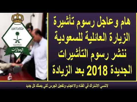 هام وعاجل رسوم تأشيرة الزيارة العائلية للسعودية ننشر رسوم