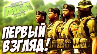 ARMA 3 APEX - ОБЗОР НОВОЙ КАМПАНИИ В АРМА 3