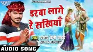 NEW SONG 2017 - Pramod Premi - Darva Laage Re - Gaura Bhukheli Somwari - Bhojpuri Kanwar Geet
