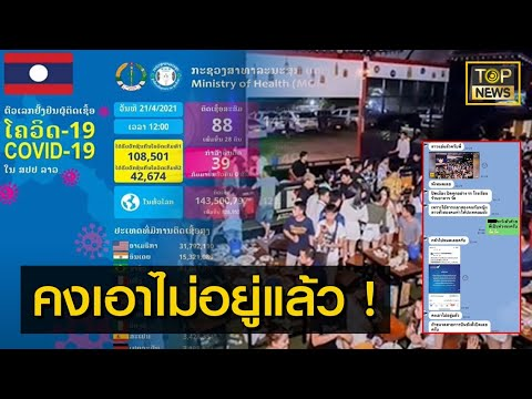 เปิดแชทไลน์คนลาว โวย 2 หนุ่มไทยข้ามเที่ยวฝั่งลาว ลั่นทำประเทศพัง! | เช้าข่าวเข้ม | TOP NEWS