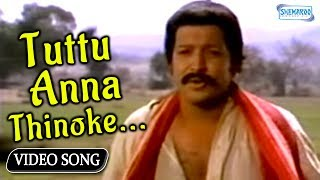 Tuttu Anna Thinoke  - Jimmi Gallu | Vishnuvardhan kannada old songs