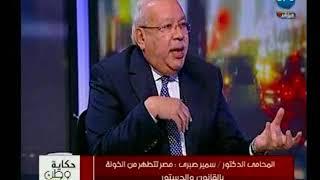 المحامي سمير صبري : أيمن نور ومعتز مطر معاقون ذهنياً وأسرة تميم أساس فوضي الإرهاب