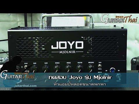 Review Joyo Mjolnir Tube Head Amp 15 Watts By Wwwguitarthaicom