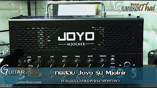review Joyo Mjolnir Tube Head Amp 15 watts by www.Guitarthai.com