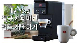 [4K] 직구한 illy y3.2 커피머신 한국형 펌프…