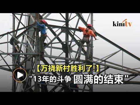 结束13年保卫家园抗争 国能今拆万挠高压电塔