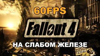 Оптимизация Fallout 4 для слабых ПК 60FPS