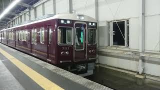 阪急電車 宝塚線 7000系 7111F 発車 豊中駅