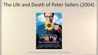 The Life and Death of Peter Sellers - Movie Title in Japanese