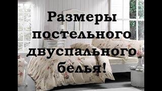 Двуспальное постельное белье: размеры