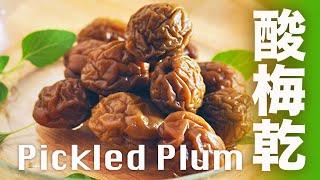 【Eng Sub】自製酸梅乾  吃酸梅乾變超人? 冰梅醬   Homemade Pickled Plum Recipe