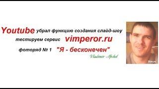 Создание слайд-шоу онлайн. Сервис vimperor.ru