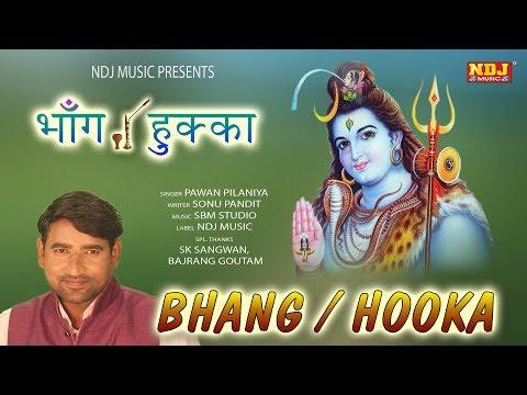 Bhang / Hooka   Latest Haryanvi DJ Song 2018   Pawan Pilaniya   Kawad Special Song   NDJ Music