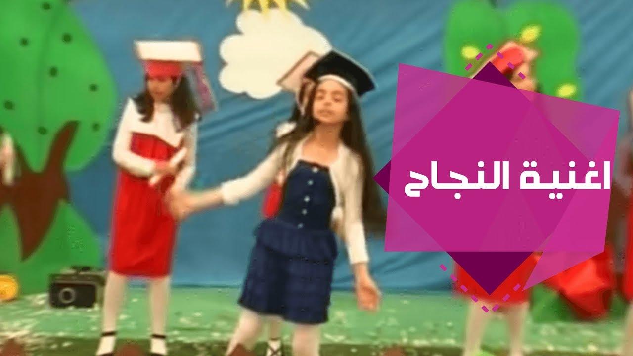 فرقة الفتافيت اغنية النجاح والتخرج اخراج فاطمه الخطيب Succeed In School Youtube